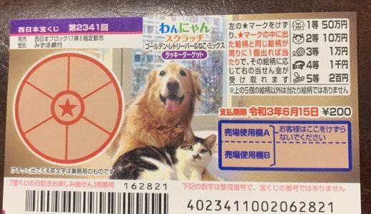 スクラッチ宝くじ買ってみた件(当たるか!?)