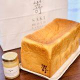 【福岡・藤崎】高級食パン 嵜本 Sakimoto Bakery