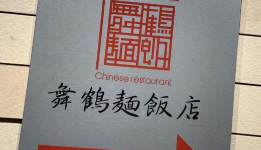 【福岡の中華はココで決まり!】舞鶴麺飯店(赤坂駅近くの隠れた名店)