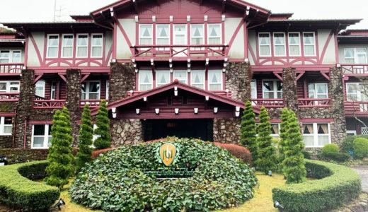 【クラシックホテル】長崎・雲仙観光ホテルで大人贅沢な時間を過ごす☆