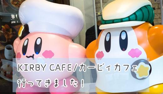 【キャナルシティ博多】KIRBY CAFE/カービィカフェ 期間限定カフェ!