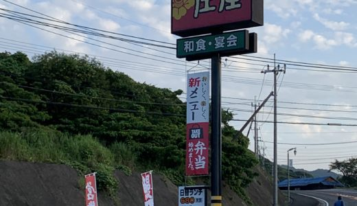 平戸・松浦に釣りに行くならメシ屋はココ!和食レストラン庄屋《釣り飯☆》