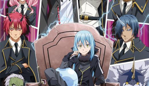 アニメ 「転生したらスライムだった件」第二期 TVアニメ情報